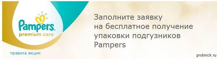 pamper_mladenec
