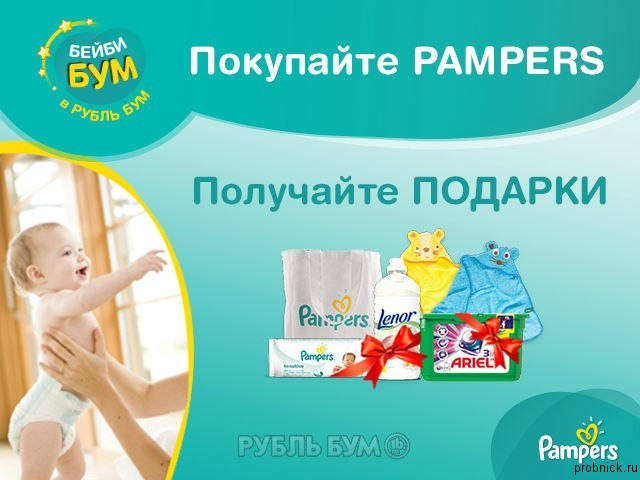 pampers_rubl_bum_dekabr_2015