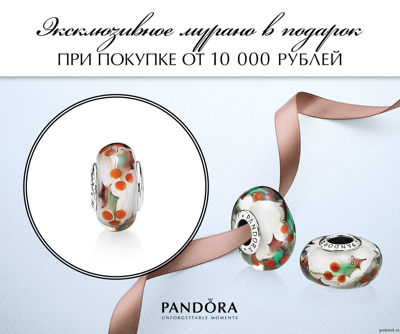 pandora(1)