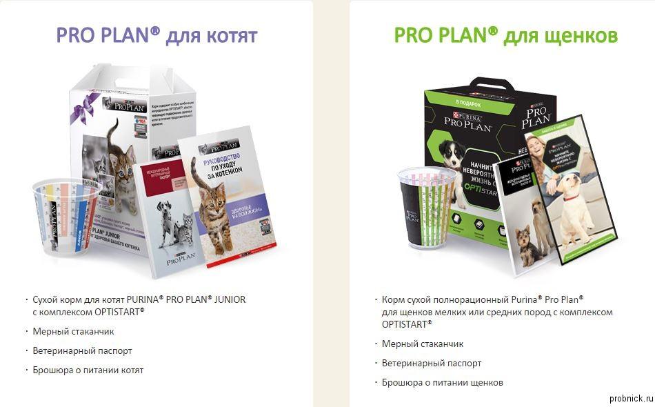 Корм Pro Plan Junior Говядина Индейка 85g для котят с чуствительным пищеварением 65144