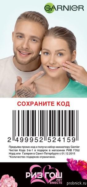 riv_probniki