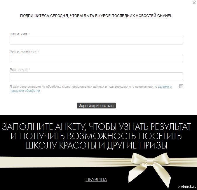 shanel_dekabr_2015