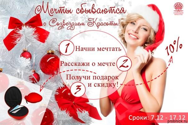 sozvezdie_krasoti