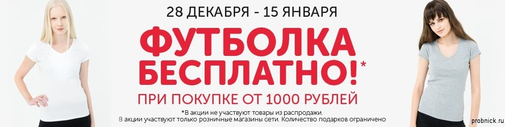 tvoe_podarok_pri_pokupke_dekabr