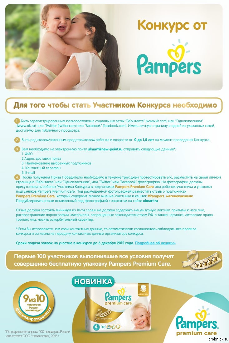 ulmart_pampers