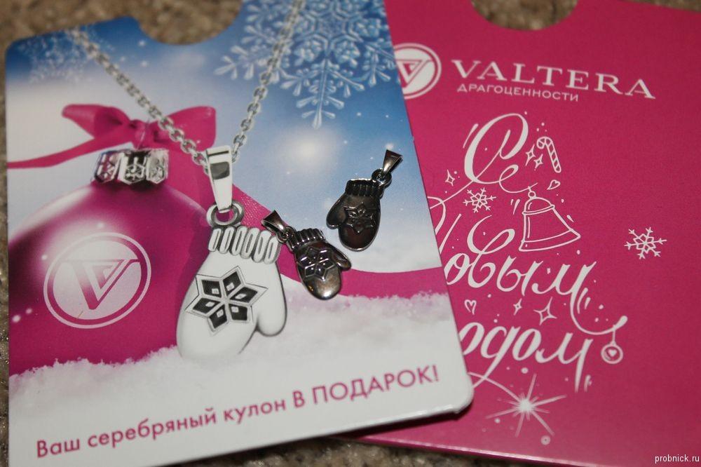 Акции и конкурсы «Valtera» (Вальтера)