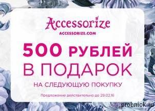 Acceessorize_yanvar_fevral_2016
