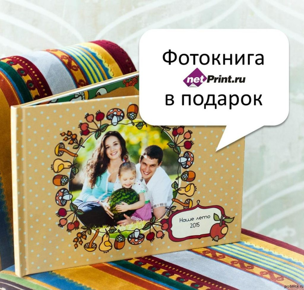 Принт ру фотокнига в подарок 938