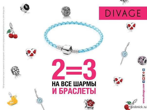 Divage_2_3_sharmy_braslety