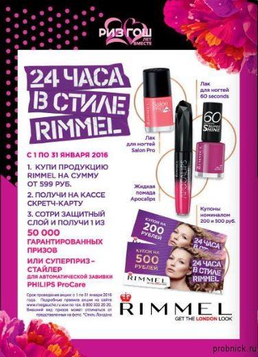 Rimmel_riv_gauche_yanvar_16