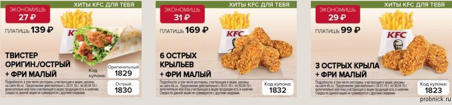 coupon_kfc(3)