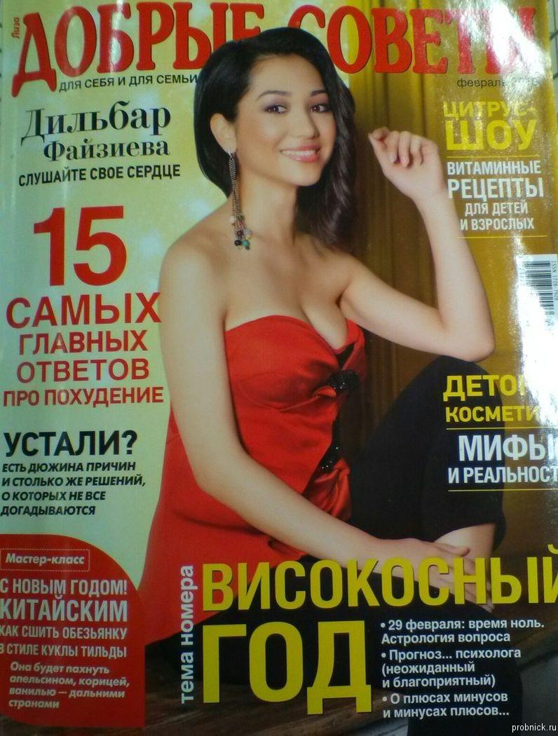 dobrye_sovety_fevral_2016