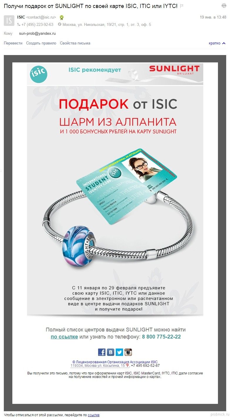 isic_coupon