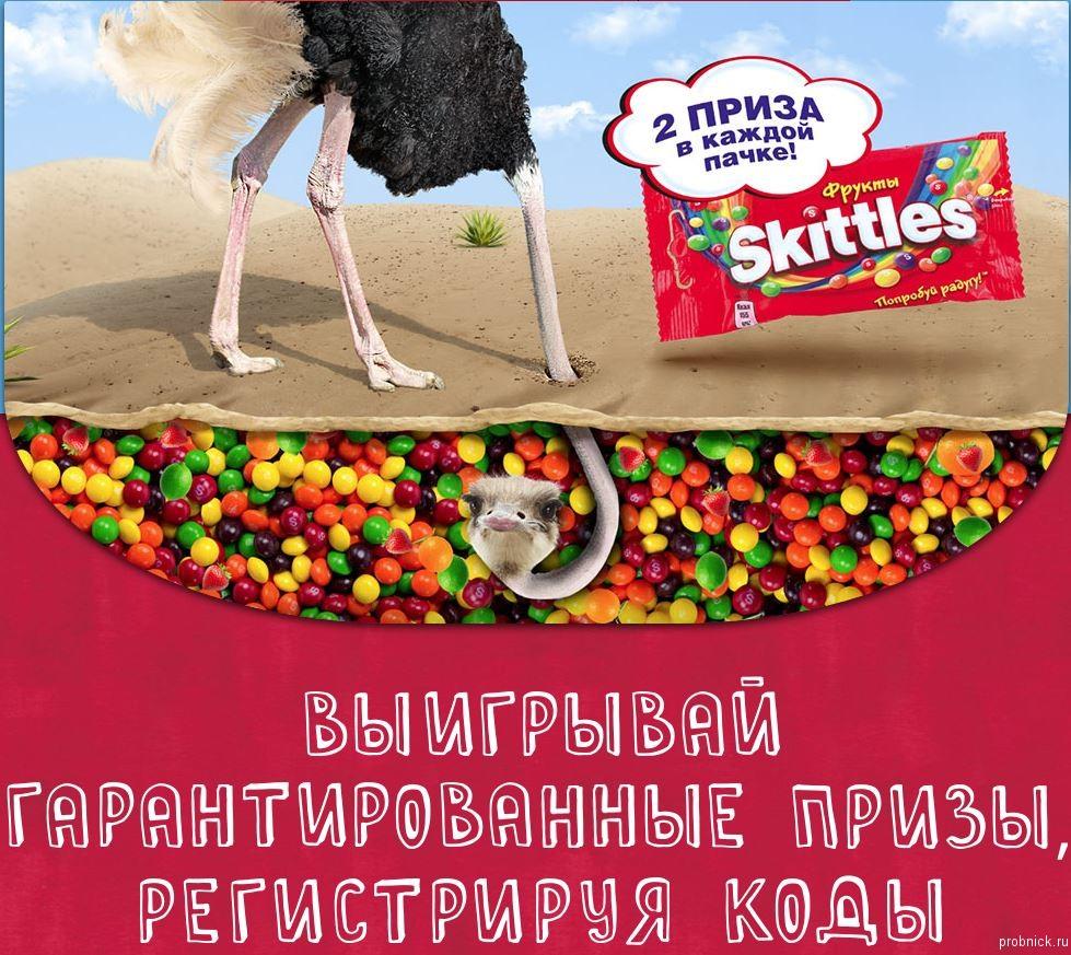 skittles_prizy_2016