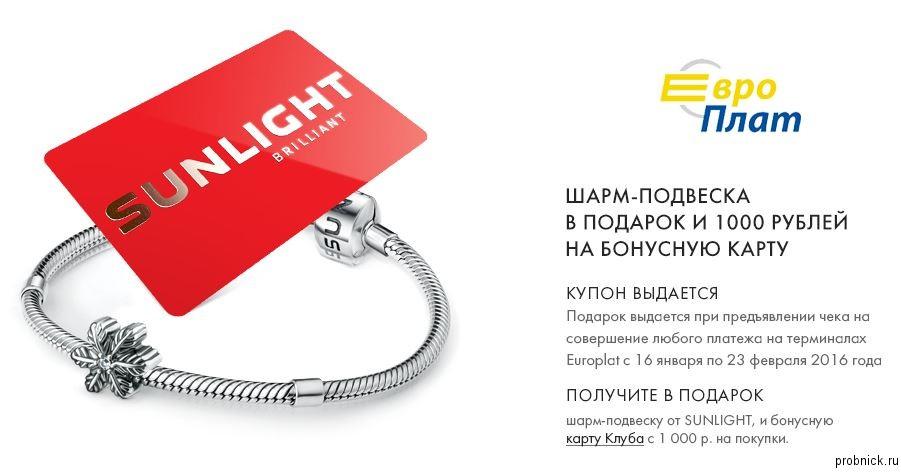 sunlight_euro_plat