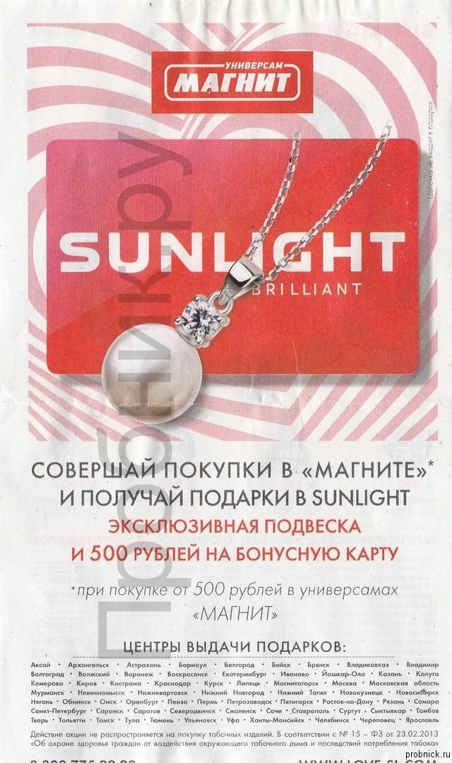sunlight_magnit_2016