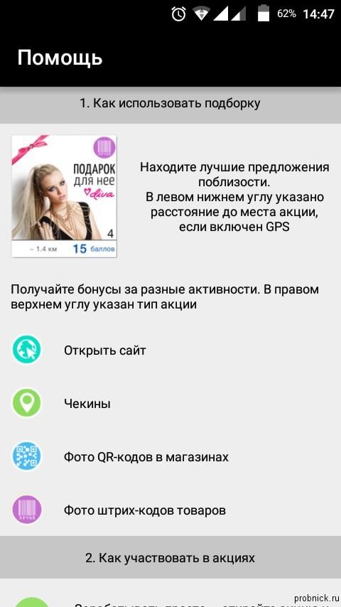 tele2_svou(2)