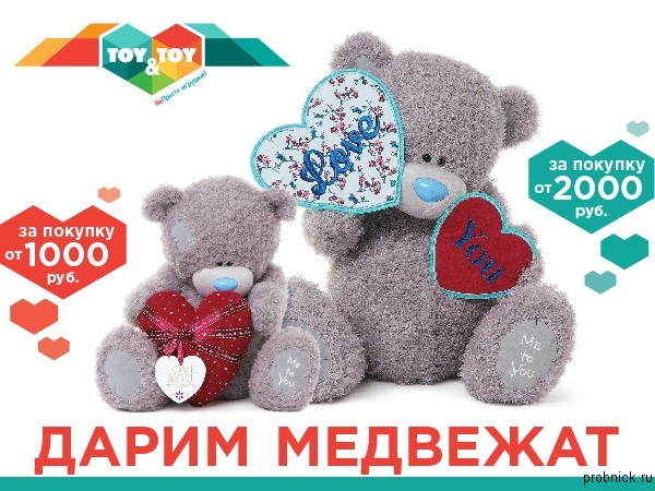 toy_and_toy_2016