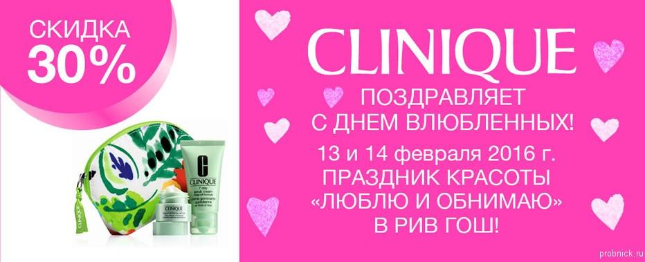 Clinique_riv_gauche_13_14_fevralya