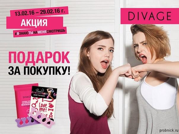 Divage_podarok_pri_pokupke_fevral_2016