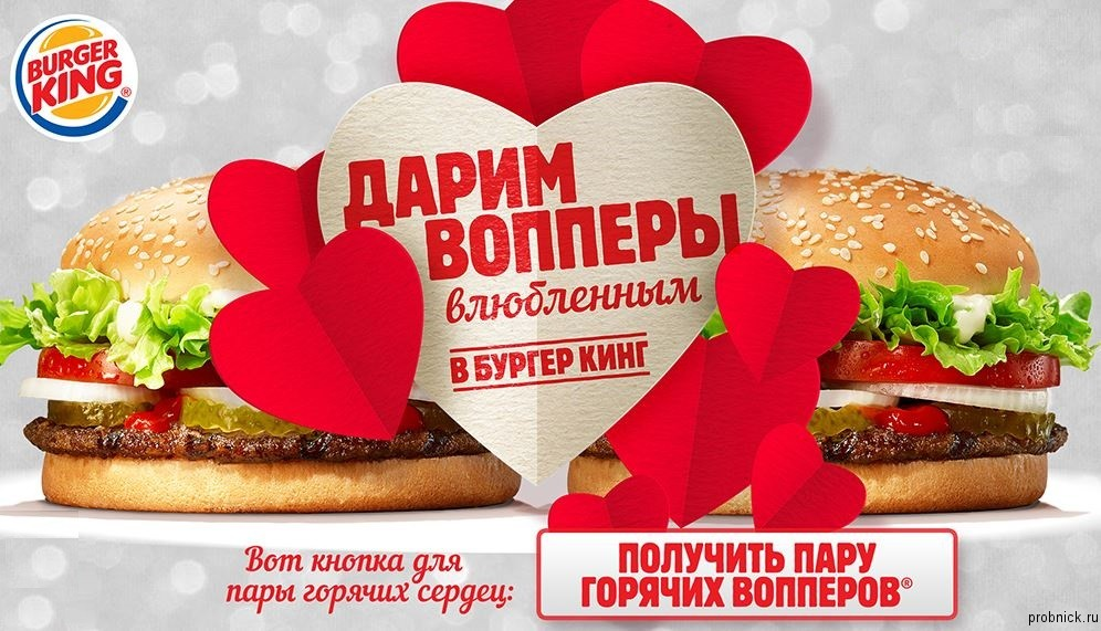burger_king_photokonkurs
