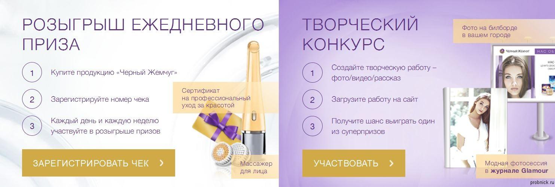 cherniy_zhemchyg_promo_2016