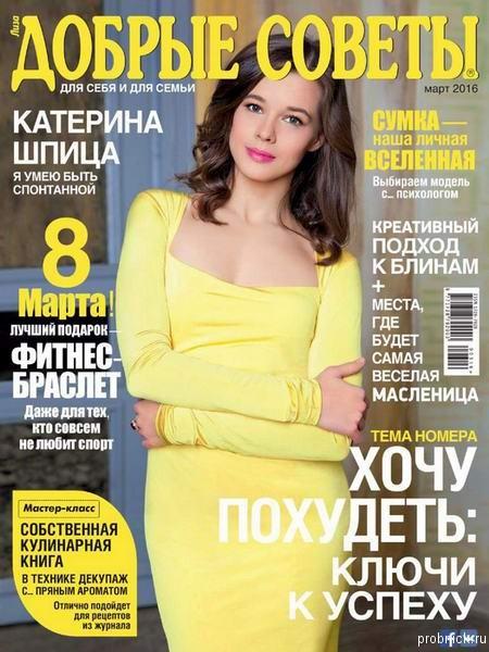 dobrye-sovety-3-mart-2016