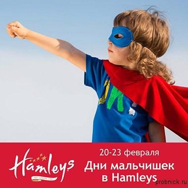 hamles_dni_malchishek