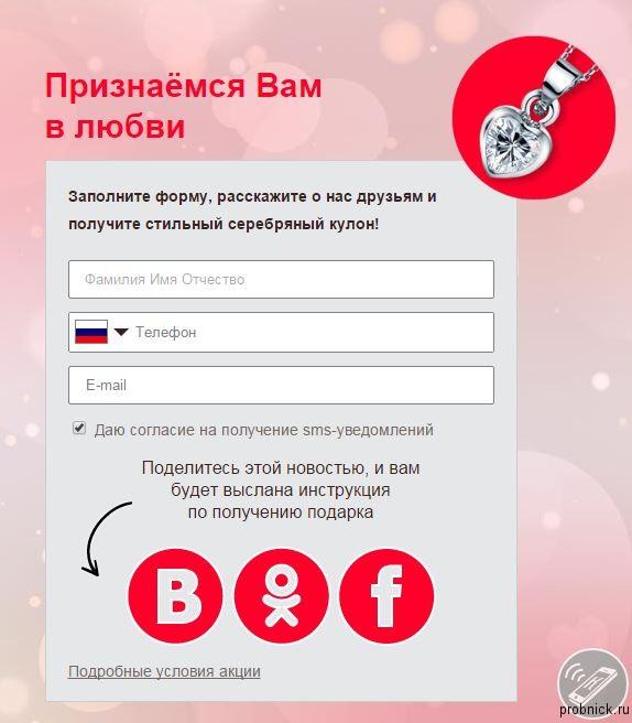 kalyaev_podveska