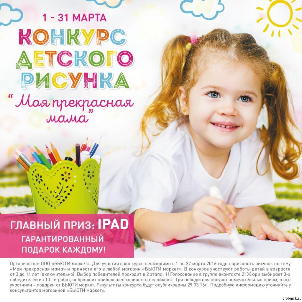 konkurs_detskogo_risunka_beauty_market_mart-2016
