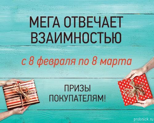 mega_podarki