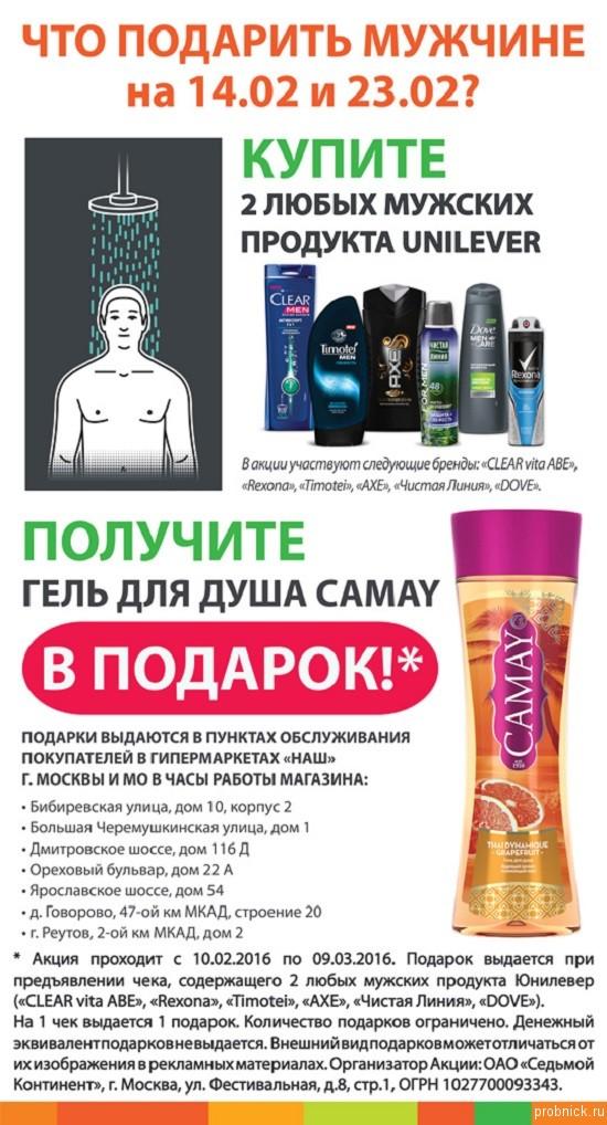 muzhskaya_kollectia_nash