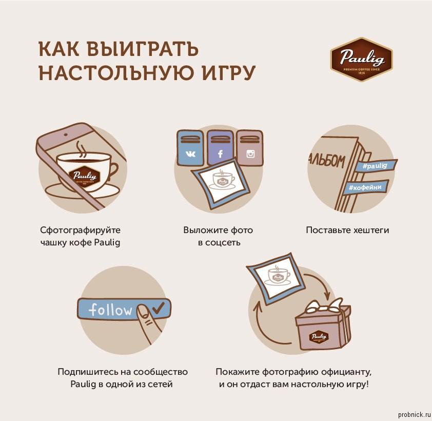 paulig_konkurs_01