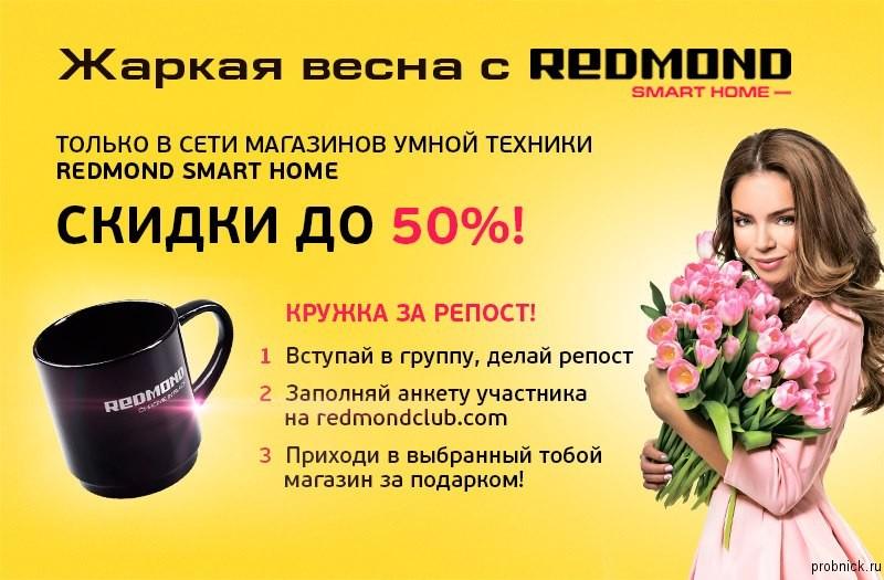 redmond_krujka