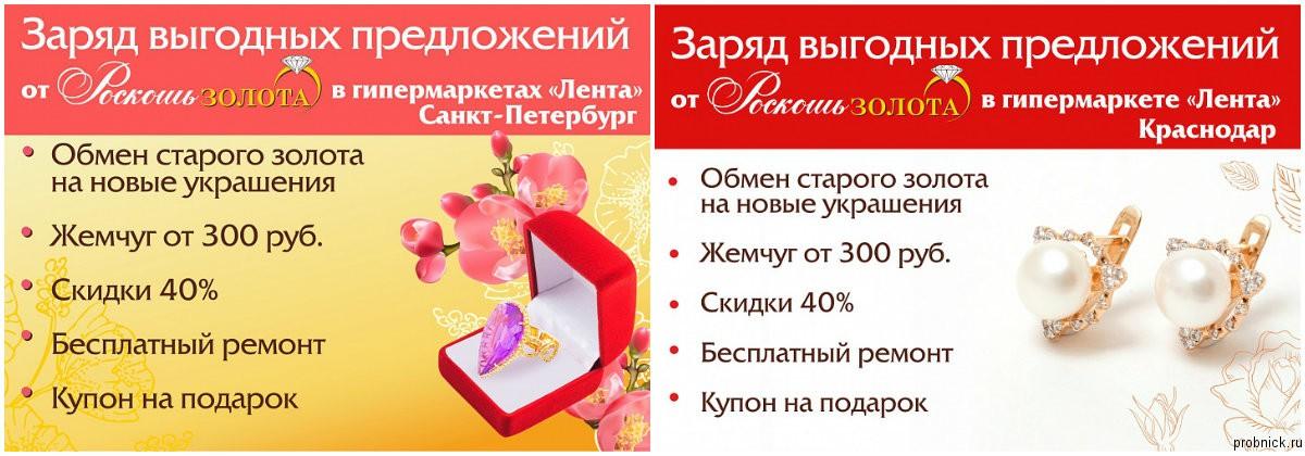 roskosh_zolota_spb_krasnodar