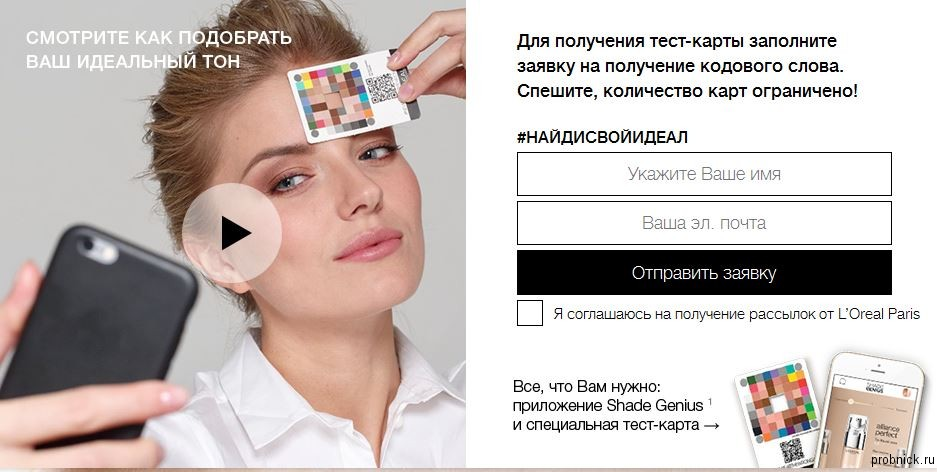 test_karta_loreal_riv_gauche_2016
