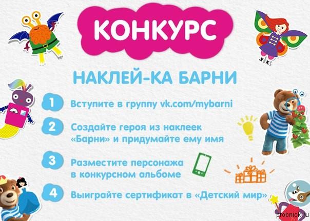 Barni_nakleyka_2016