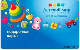 Barni_nakleyka_2016_sert