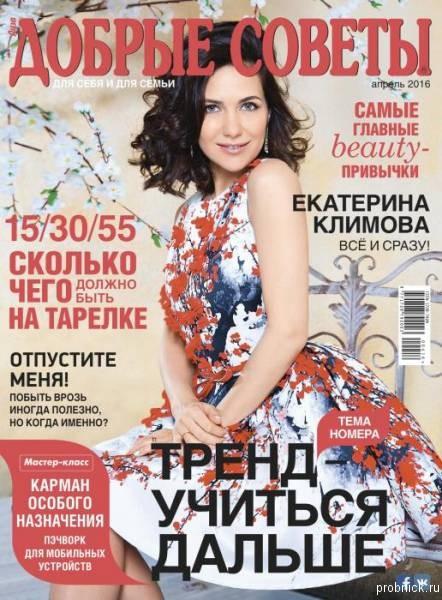 Dobrye_sovety_aprel_2016