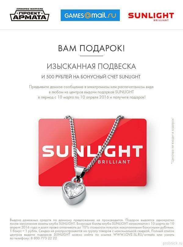 armata_sunlight