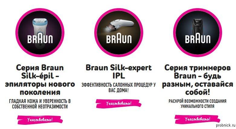 braun_buzzaar