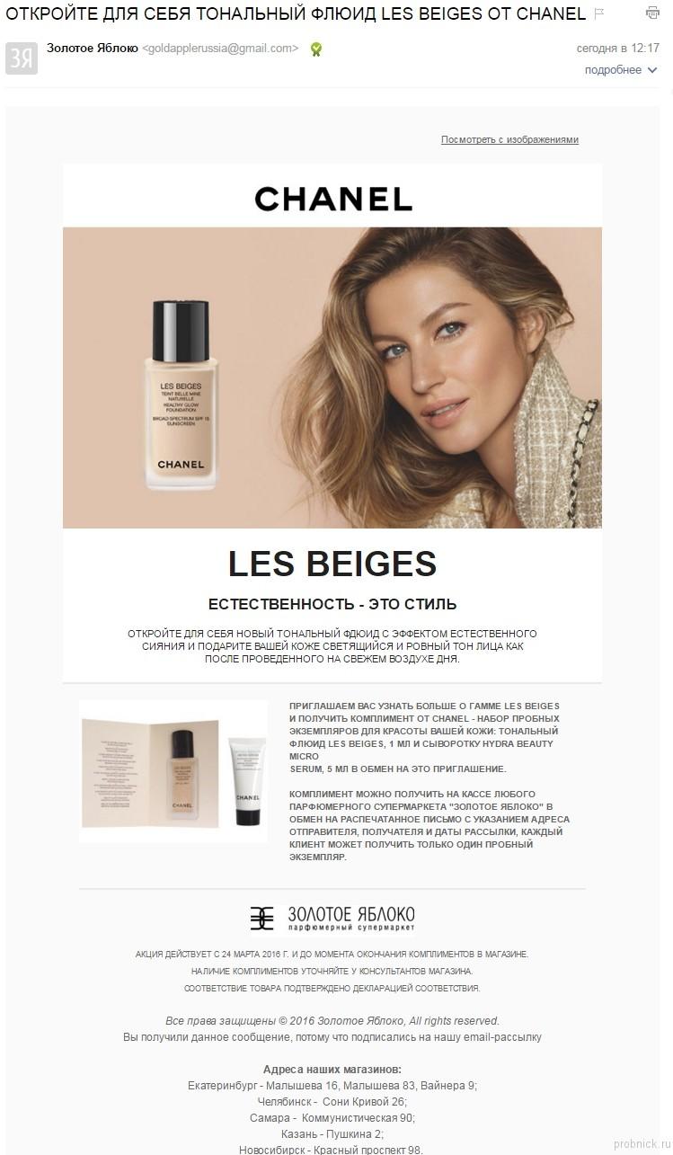 coupon_les_beiges_zya