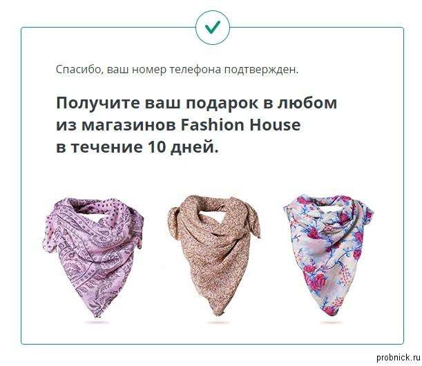 fashionhouse(1)
