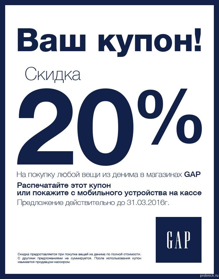 gap_kupon_mart_2016