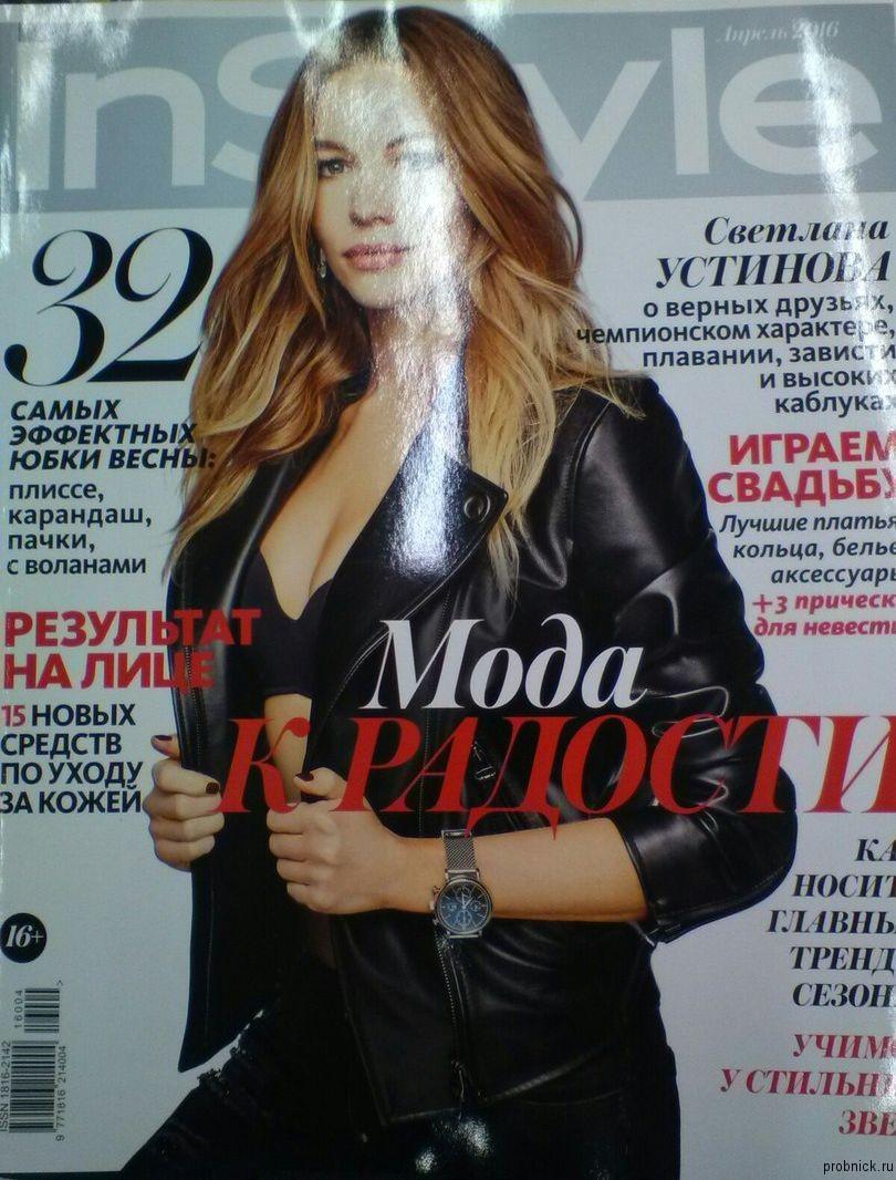 instyle_aprel_2016