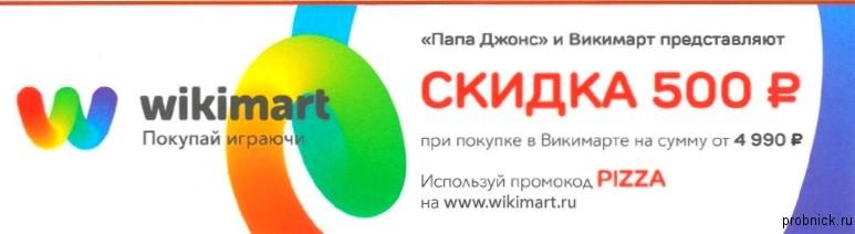 papa_wikimart
