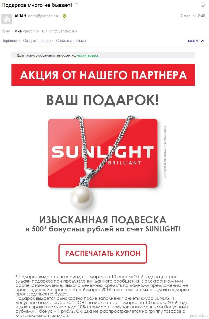 sunlight_aushan