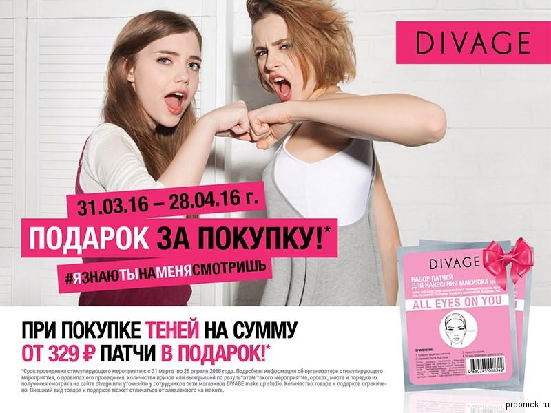 Divage_make_up_studio_aprel_2016