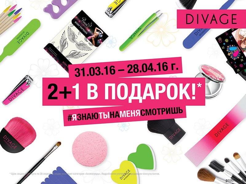 Divage_make_up_studio_aprel_2016_1