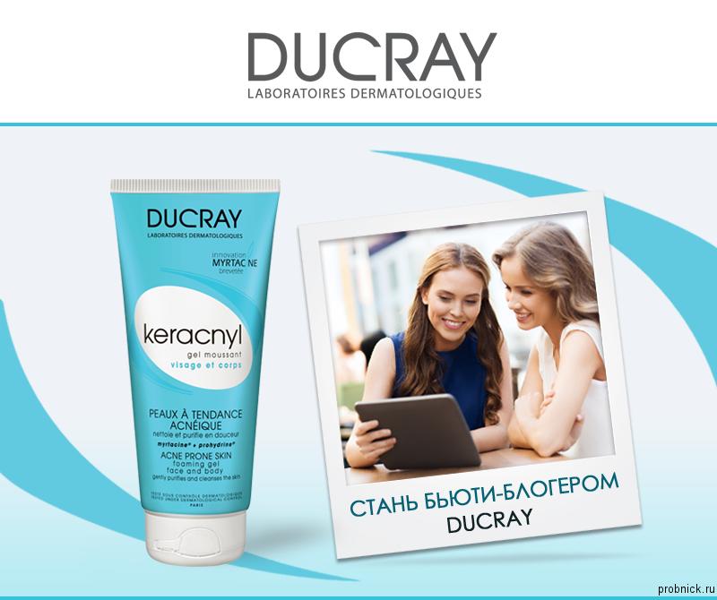 Ducray_probnik